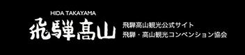 高山観光公式観光サイト